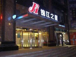Jinjiang Inn (Xining Dashizi)