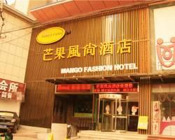 Mango Fashion Hotel Xi'an