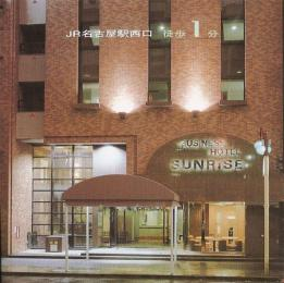 Photo of Business Hotel Sunrise Nagoya