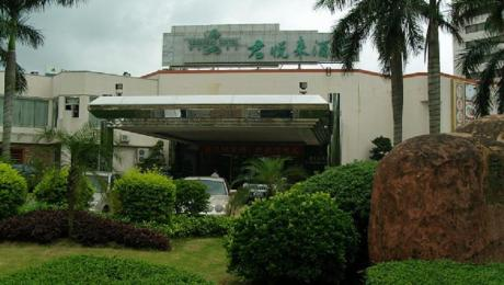 Photo of Greenery Hotel Zhuhai