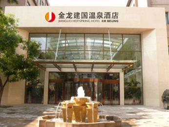 Photo of Jinlong Jianguo Hot Spring Hotel Beijing