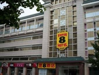 Photo of Super 8 Beijing Shunyi Bolian