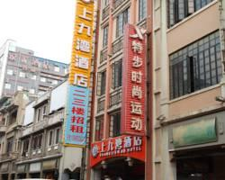 Photo of Shang Jiu Wan Hotel Guangzhou