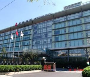 Photo of Kang Ming Hotel Beijing