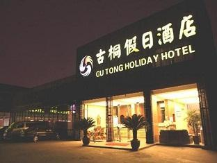 Gutong Holiday Hotel