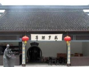 Photo of Old Xianheng Hotel Shaoxing