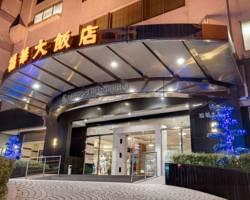 Howard Plaza Hotel Hsinchu
