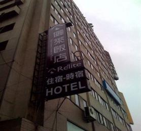 Relite Hotel Taipei