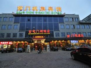 Photo of Guanqi Hotel Beijing