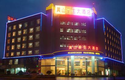 Photo of Ripu International Hotel Huangshan