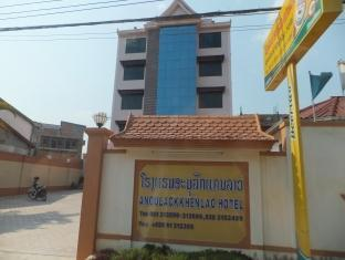 Anoulak Khen Lao Hotel