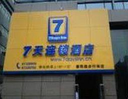 ‪7 Days Inn Chengdu Chunxi Road Walking Street‬