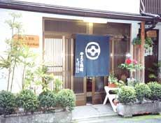 Yamato Ryokan