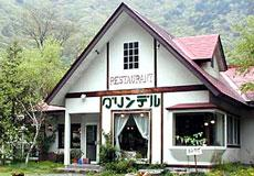Photo of Auberge Gurindel Matsumoto