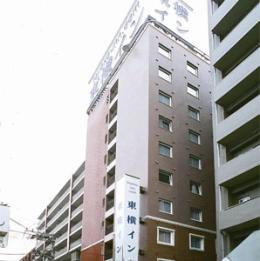 Toyoko Inn Yokohama Tsurumi-eki Higashi-guchi