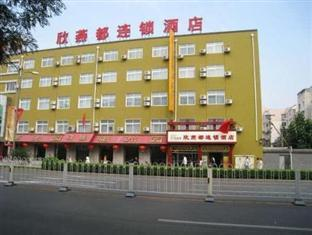 Shindom Inn (Beijing Xi'anmen)