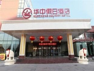 Photo of Huazhong Holiday Hotel Baoding