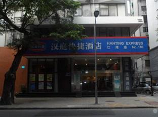 Photo of Hanting Express (Guangzhou Jiangwan)