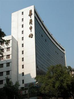 Photo of Sino Trade Center Hotel Guangzhou