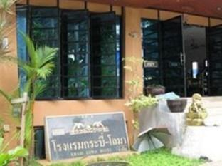 Photo of Krabi Loma Hotel Pak Nam