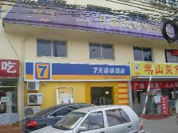 7 Days Inn (Beijing Xueyuan Road)