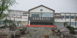 Mochou Lake International Hotel