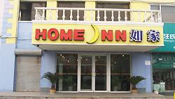Home Inn (Tianjin DuoLun Avenue)