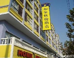 Home Inn (Taicang Xinhua West Road)