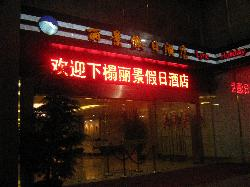 ‪Lijing Holiday Hotel‬