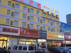 ‪Home Inn Beijing Changping Government Street‬