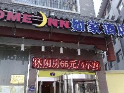 Home Inn Qufu Kongfu