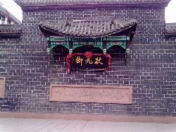 Temple of Literature in Zizhong