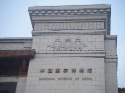 Musée national de Chine