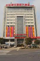 Suigetsu Qinghua Hotel
