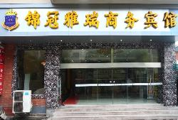 Jinguan Yarui Business Hotel