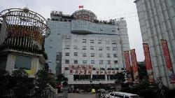 Neijiang Hotel