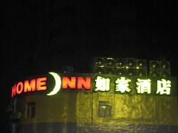 Home Inn Guangzhou Tianhe Tiyuxi Subway Station