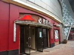 Pizza Hut (beiyuan Road)