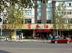 Xiaoding Business Hotel