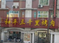 Peace city barbecue in the 3,000 (Tongzhou Branch)