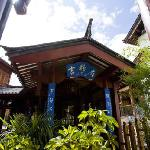 Фотография Mingren Sunshine Nali Holiday Chain Guest House