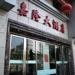 Photo of Jialong Express Hotel (Zhonglou)