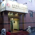 Peking Uni Inernational Hostel resmi
