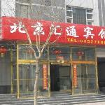 Photo of Huitong Hotel Beijing