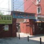Photo of Wuyi Hostel Beijing
