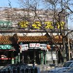Ziyun Hostel (Beijing Jiaodaokou)