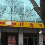 Yaxingyuan Massage Hostel