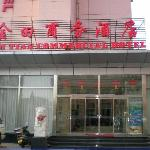 Photo of Jintian Business Hotel