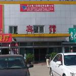 Photo of Yongxing Hotel