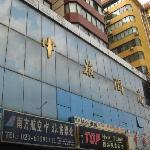 Junfu Hotel Guangzhou Guangyuan Middle Road